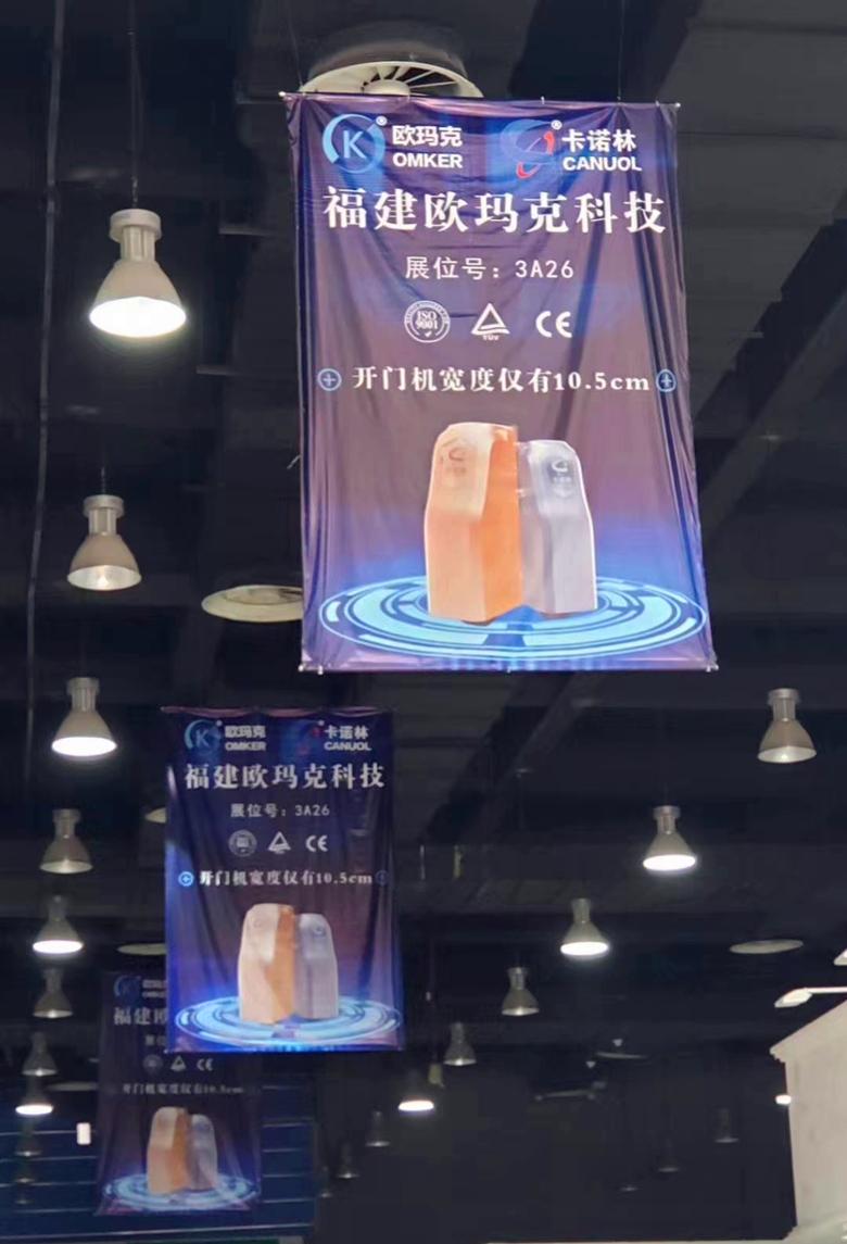 卡諾林/歐瑪克開門機參加第十屆廣州遮陽門窗展