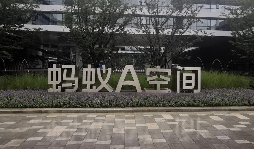 公司参与杭州蚂蚁集团出入口通道建设
