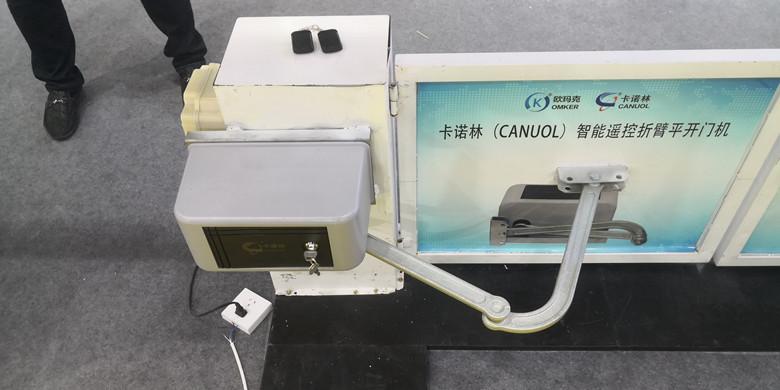 卡諾林曲臂式開門機DCK25