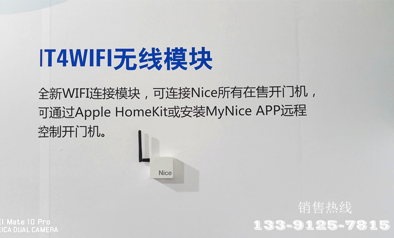 意大利Nice無線接收模塊:可以實現手機開門,真正的智能化家居產品!