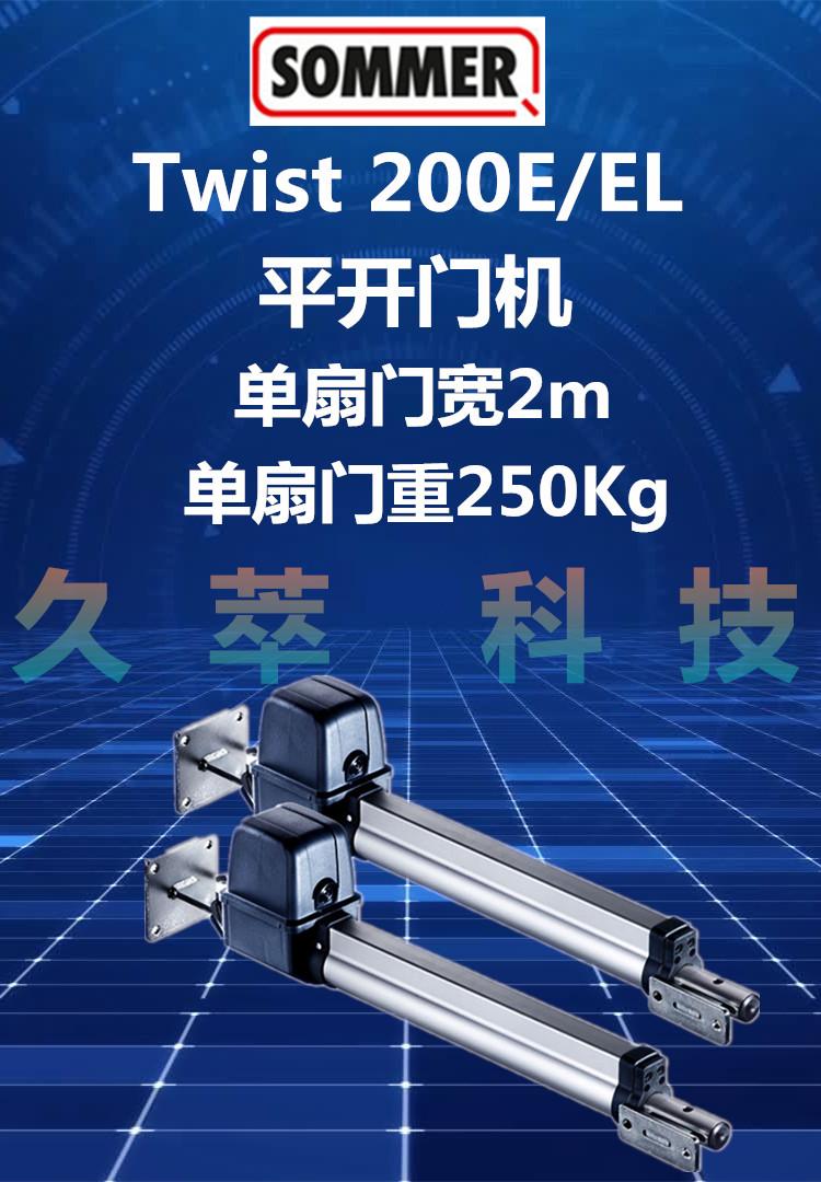 德国索玛SOMMER悬臂式平开门电机Twist200E/EL